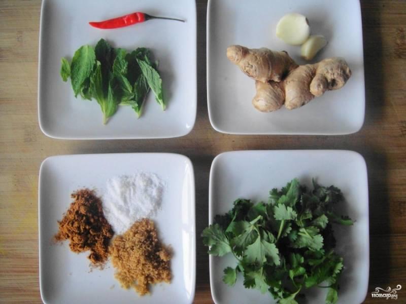 Подготовьте все ингредиенты. Почистите и измельчите чеснок и имбирь. Нарвите и помойте листики мяты и кинзы.