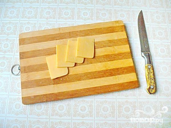 1.Сначала тоненькими пластинками нарезаем сыр, (который лежал, может быть уже и давно, в нашем холодильнике). Он послужит нам для того, чтобы держались вместе все ингредиенты. Да и белка в нем содержится очень большое количество.