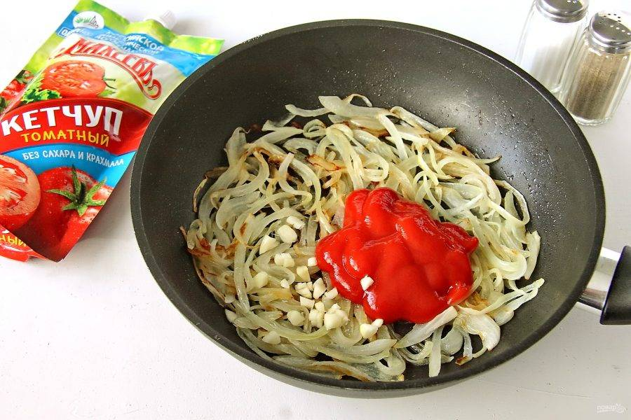 Затем добавьте кетчуп и измельченный ножом чеснок.