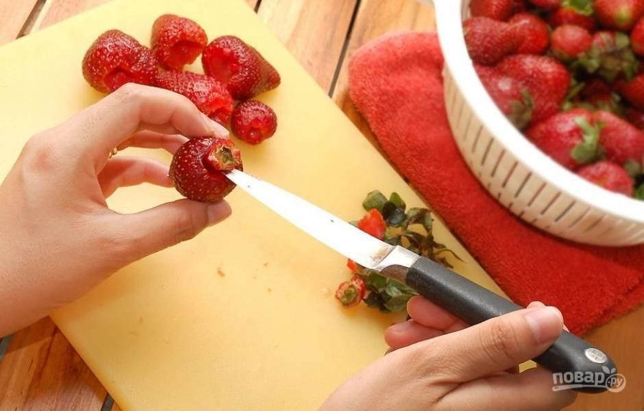 1.Вымойте ягоды, затем откиньте их на дуршлаг, чтобы стекла влага. Удалите зеленые хвостики вручную или ножом.