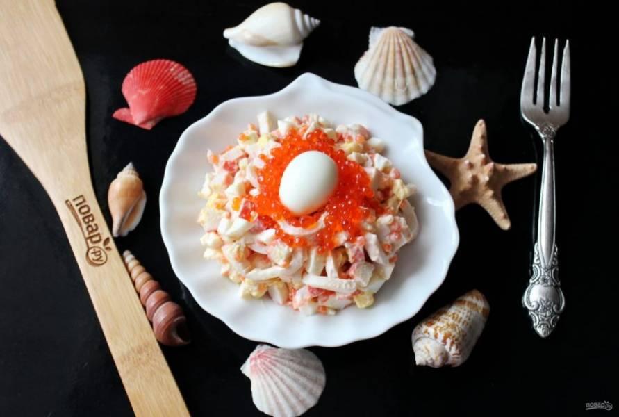 """Салат """"Жемчужина"""" с кальмарами и красной икрой готов. Украсьте его перепелиным яйцом и красной икрой. Подавайте на праздничный стол."""