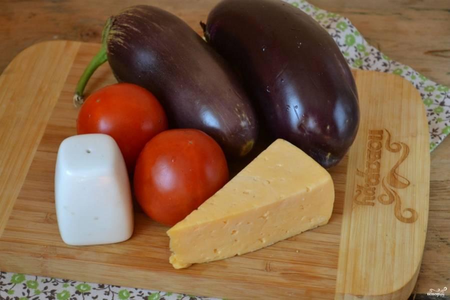 Подготовьте все необходимые ингредиенты. Баклажаны необходимо хорошенько промыть, так как готовить их будем с кожурой.