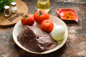 Говяжья печень тушеная с помидорами - фото шаг 1
