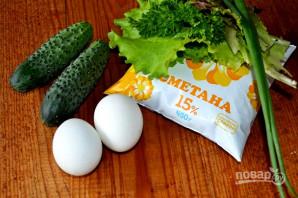 Салат с яйцом, огурцом, зеленым луком и сметаной - фото шаг 1