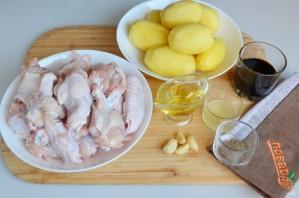 Запеченные куриные крылышки с картошкой - фото шаг 1