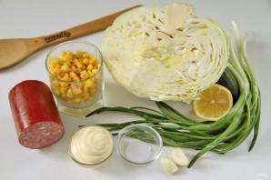 Салат с капустой, колбасой и кукурузой - фото шаг 1