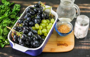 Моченый виноград с горчицей - фото шаг 1