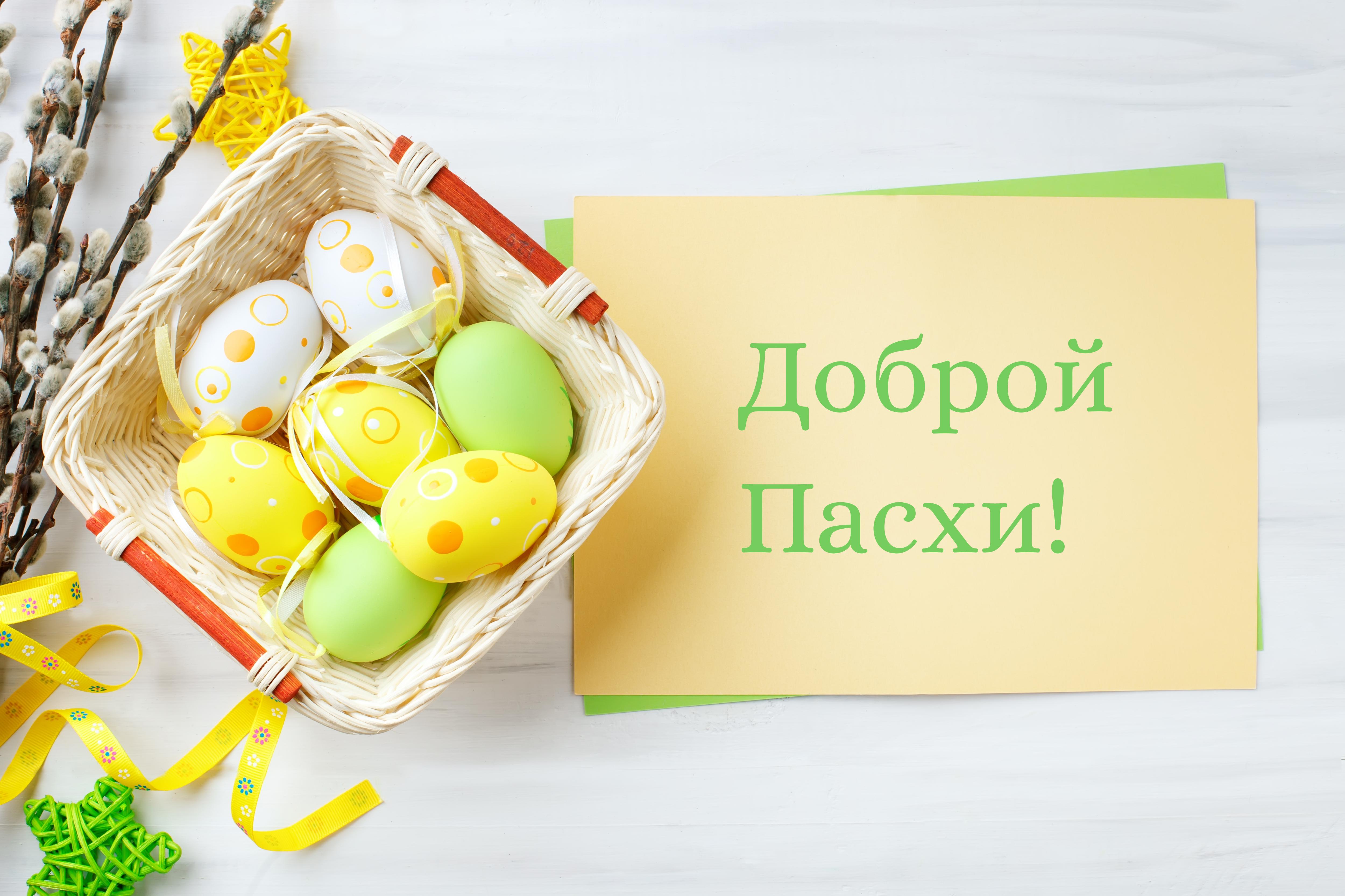 """Поздравительная открытка """"Доброй Пасхи!"""""""