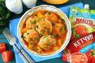 Тефтели с тыквой в томатном соусе из кетчупа Махеевъ