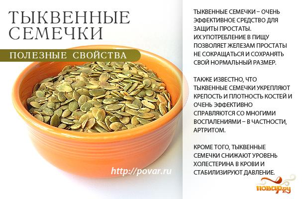Как употреблять тыквенные семечки
