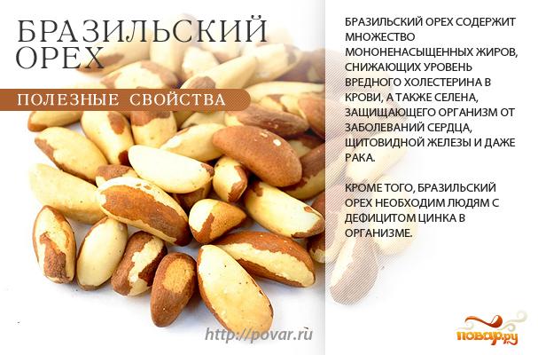 Бразильский орех - полезные свойства