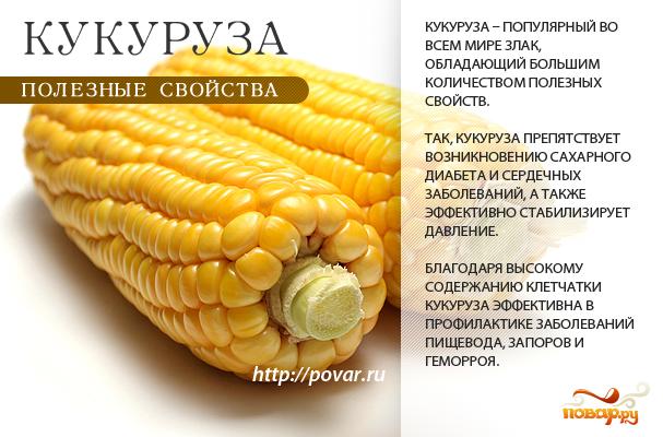 Кукуруза - полезные свойства